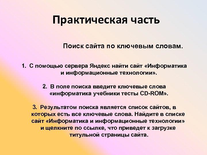 Практическая часть Поиск сайта по ключевым словам. 1. С помощью сервера Яндекс найти сайт