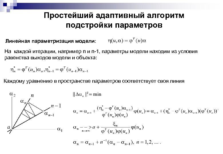 Простейший адаптивный алгоритм подстройки параметров Линейная параметризация модели: На каждой итерации, например n и