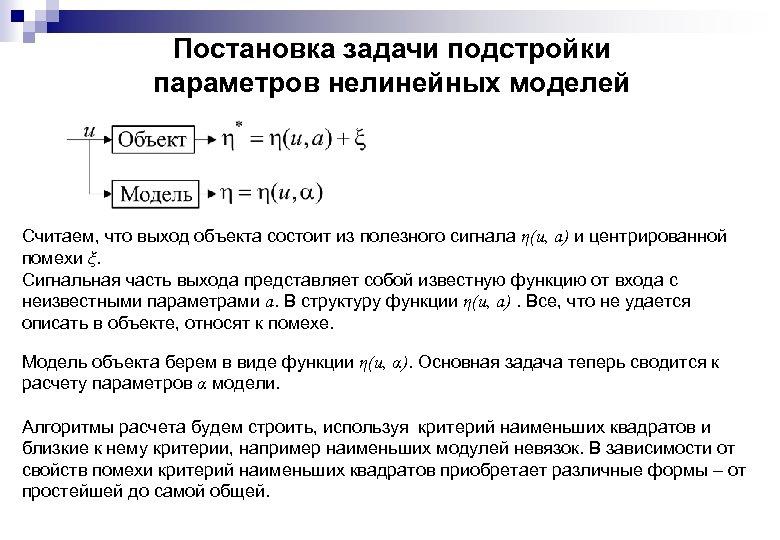 Постановка задачи подстройки параметров нелинейных моделей Считаем, что выход объекта состоит из полезного сигнала