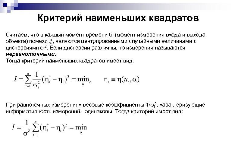Критерий наименьших квадратов Считаем, что в каждый момент времени ti (момент измерения входа и