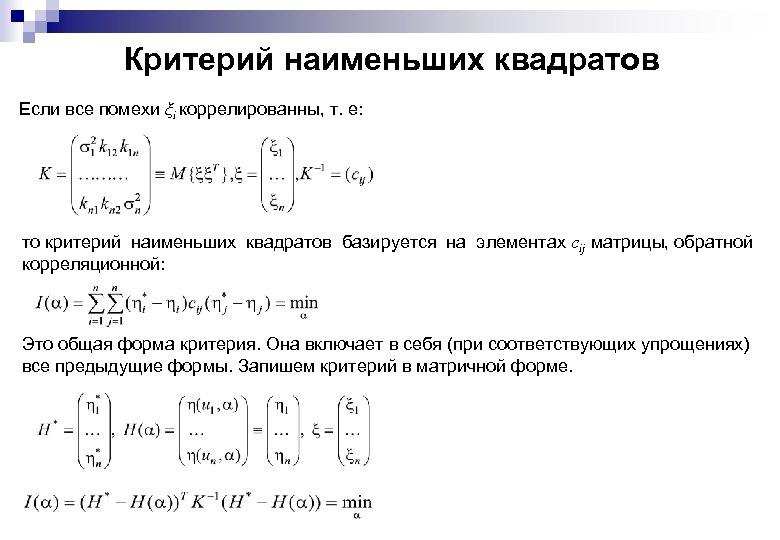 Критерий наименьших квадратов Если все помехи ξi коррелированны, т. е: то критерий наименьших квадратов