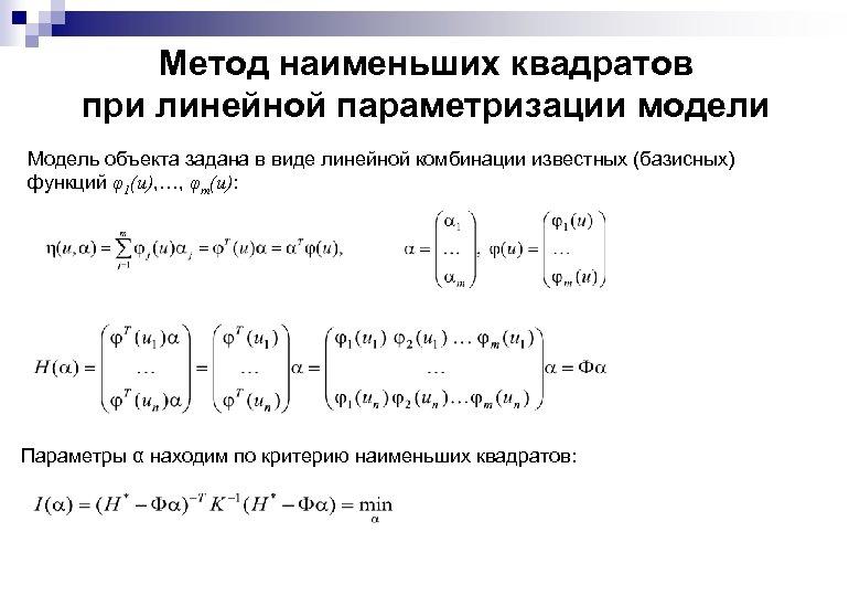 Метод наименьших квадратов при линейной параметризации модели Модель объекта задана в виде линейной комбинации