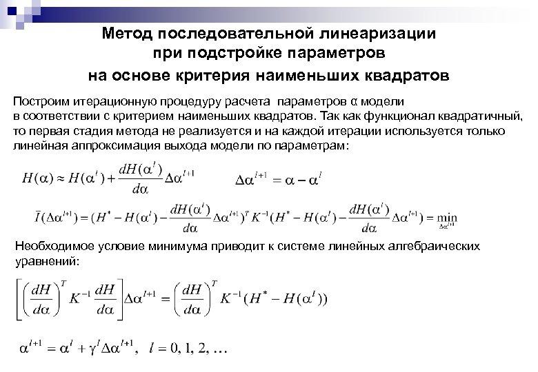 Метод последовательной линеаризации при подстройке параметров на основе критерия наименьших квадратов Построим итерационную процедуру