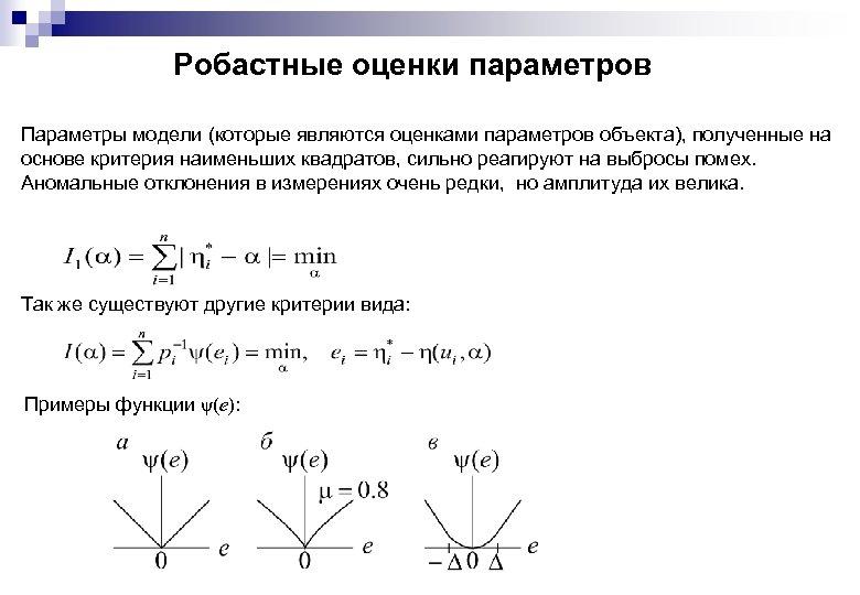Робастные оценки параметров Параметры модели (которые являются оценками параметров объекта), полученные на основе критерия