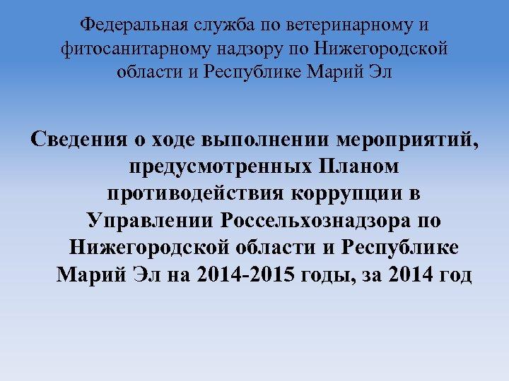 Федеральная служба по ветеринарному и фитосанитарному надзору по Нижегородской области и Республике Марий Эл