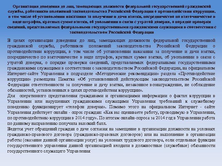 Организация доведения до лиц, замещающих должности федеральной государственной гражданской службы, работников положений законодательства Российской