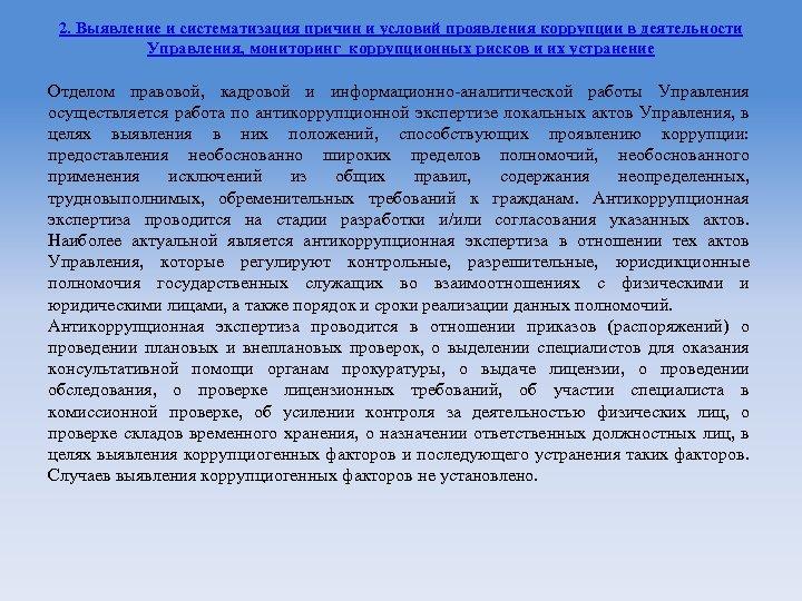 2. Выявление и систематизация причин и условий проявления коррупции в деятельности Управления, мониторинг коррупционных