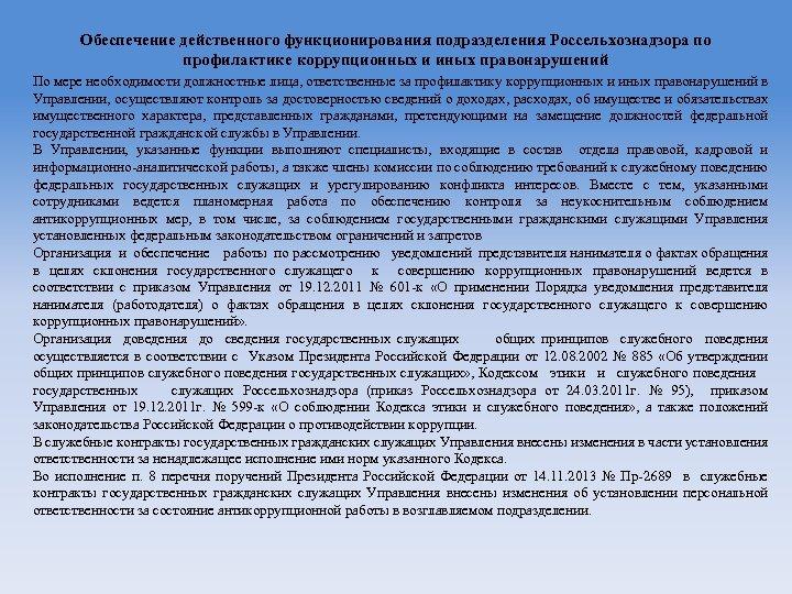 Обеспечение действенного функционирования подразделения Россельхознадзора по профилактике коррупционных и иных правонарушений По мере необходимости