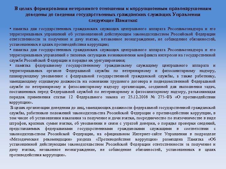 В целях формирования нетерпимого отношения к коррупционным правонарушениям доведены до сведения государственных гражданских служащих