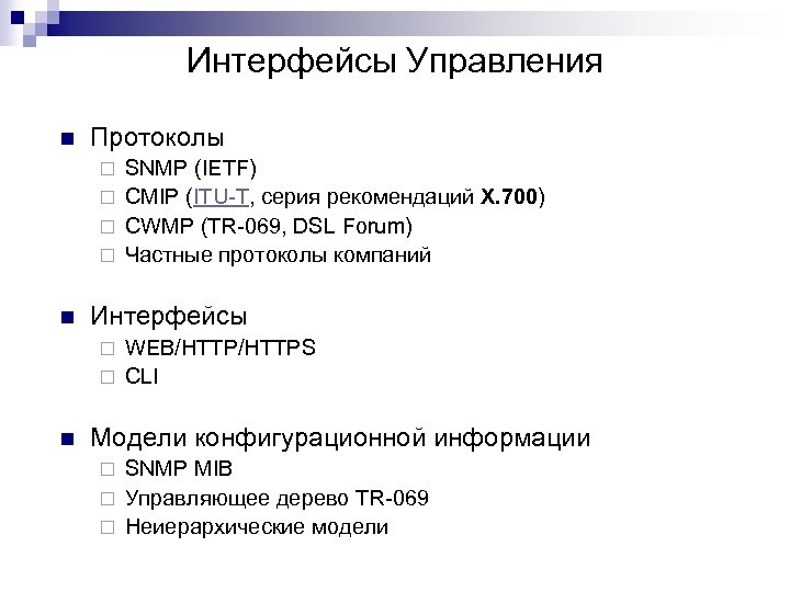 Интерфейсы Управления n Протоколы SNMP (IETF) ¨ CMIP (ITU-T, серия рекомендаций X. 700) ¨