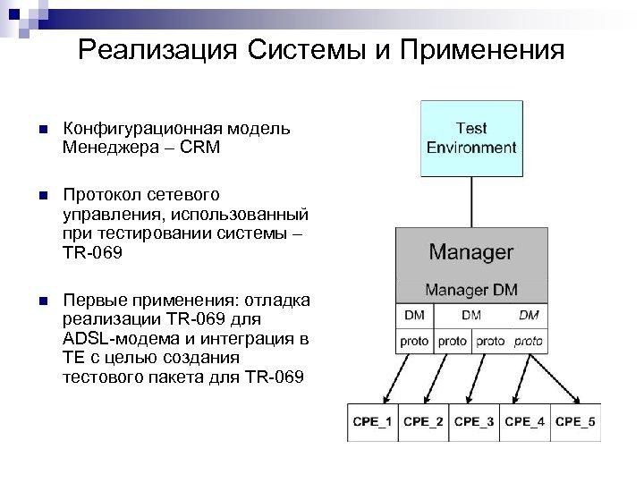 Реализация Системы и Применения n Конфигурационная модель Менеджера – CRM n Протокол сетевого управления,