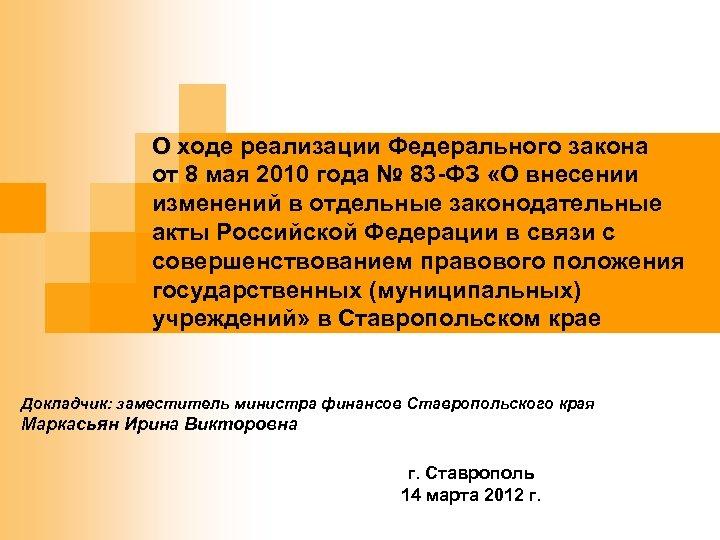 О ходе реализации Федерального закона от 8 мая 2010 года № 83 -ФЗ «O