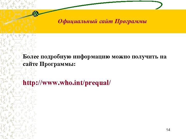 Официальный сайт Программы Более подробную информацию можно получить на сайте Программы: http: //www. who.