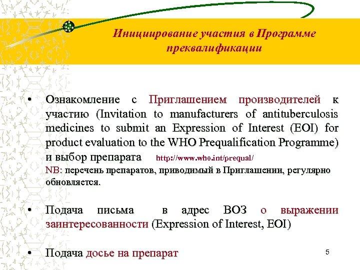 Инициирование участия в Программе преквалификации • Ознакомление с Приглашением производителей к участию (Invitation to