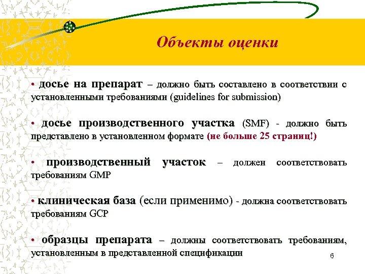 Объекты оценки • досье на препарат – должно быть составлено в соответствии с установленными