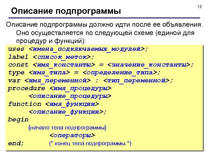 Описание подпрограммы 12 Описание подпрограммы должно идти после ее объявления. Оно осуществляется по следующей
