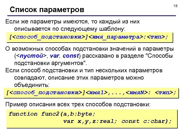 Список параметров 18 Если же параметры имеются, то каждый из них описывается по следующему