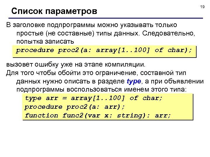 Список параметров 19 В заголовке подпрограммы можно указывать только простые (не составные) типы данных.
