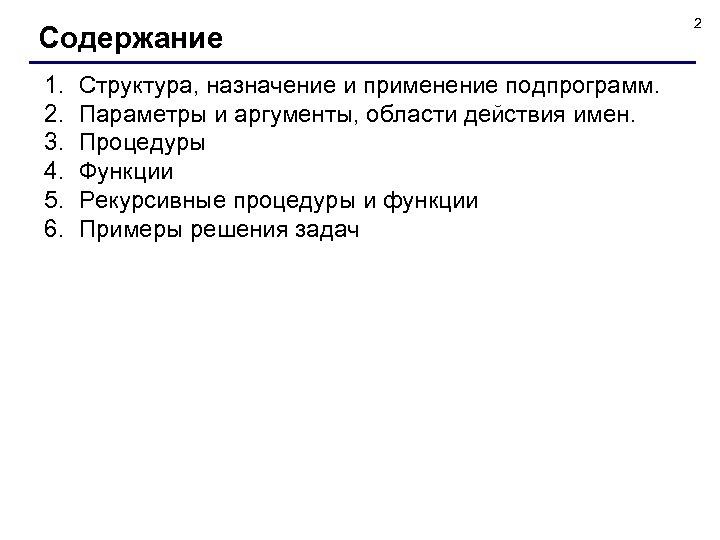 Содержание 1. 2. 3. 4. 5. 6. Структура, назначение и применение подпрограмм. Параметры и