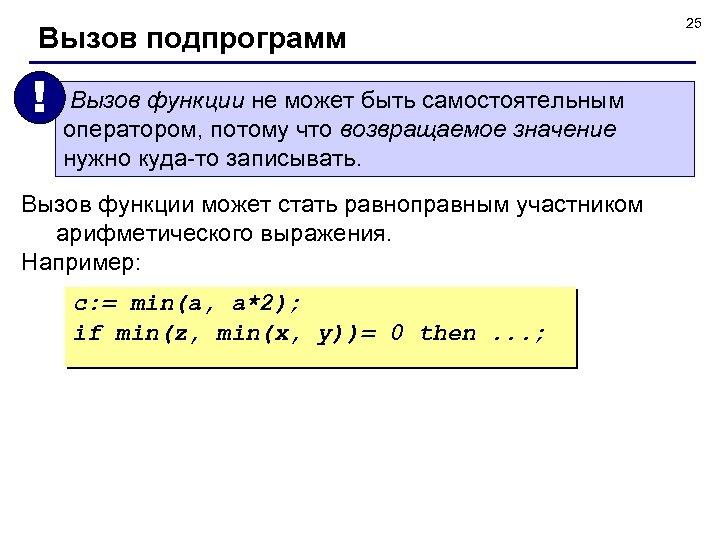 Вызов подпрограмм ! Вызов функции не может быть самостоятельным оператором, потому что возвращаемое значение