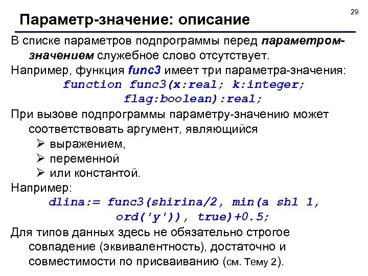 Параметр-значение: описание В списке параметров подпрограммы перед параметромзначением служебное слово отсутствует. Например, функция func