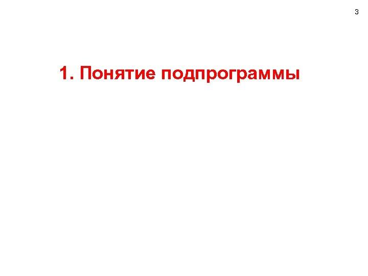 3 1. Понятие подпрограммы