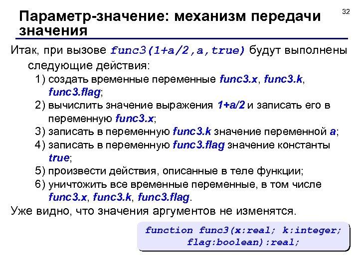 Параметр-значение: механизм передачи значения 32 Итак, при вызове func 3(1+a/2, a, true) будут выполнены