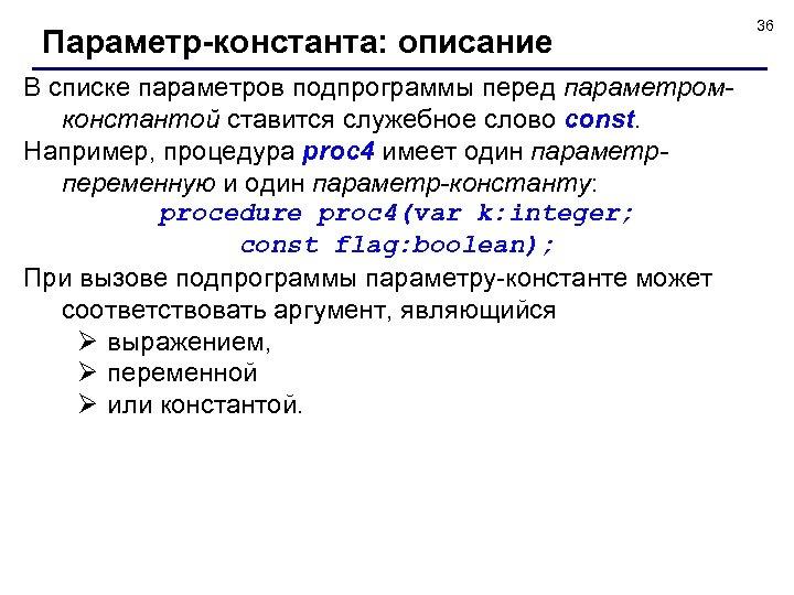 Параметр-константа: описание В списке параметров подпрограммы перед параметромконстантой ставится служебное слово const. Например, процедура