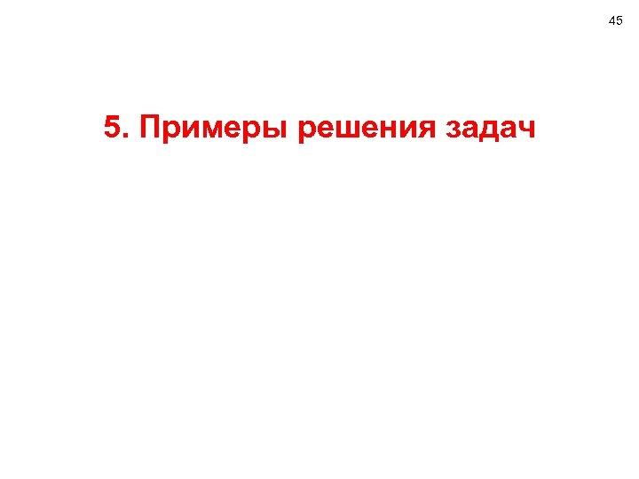 45 5. Примеры решения задач