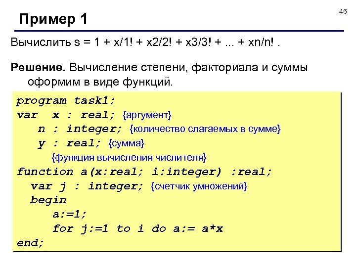 Пример 1 Вычислить s = 1 + x/1! + x 2/2! + x 3/3!