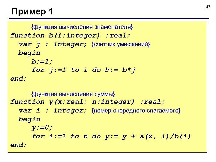 Пример 1 {функция вычисления знаменателя} function b(i: integer) : real; var j : integer;