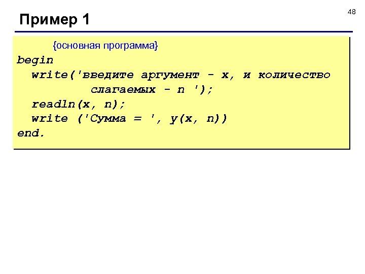 Пример 1 {основная программа} begin write('введите аргумент - x, и количество слагаемых - n