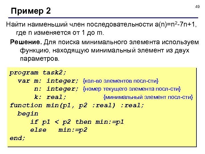 Пример 2 49 Найти наименьший член последовательности a(n)=n 2 -7 n+1, где n изменяется