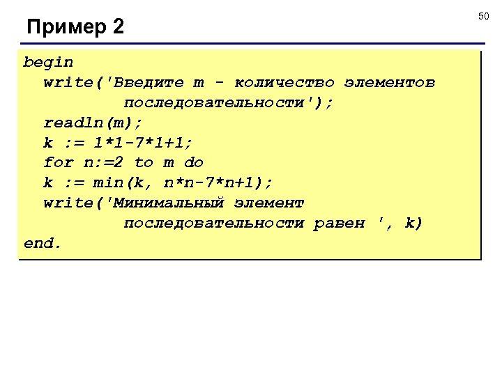 Пример 2 begin write('Введите m - количество элементов последовательности'); readln(m); k : = 1*1