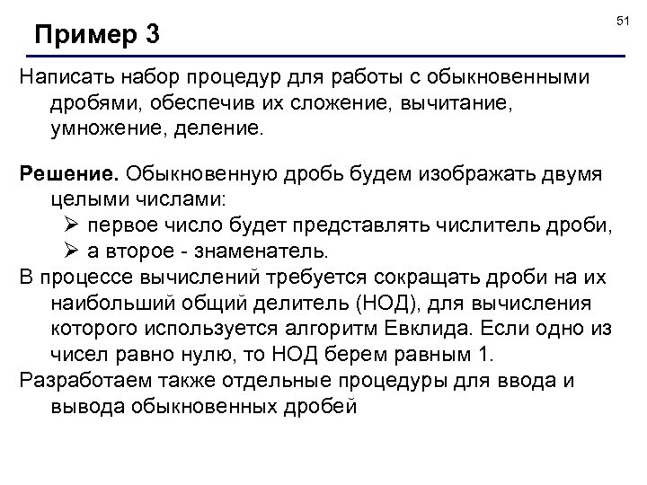 Пример 3 Написать набор процедур для работы с обыкновенными дробями, обеспечив их сложение, вычитание,