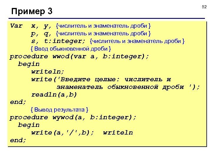 Пример 3 Var x, y, {числитель и знаменатель дроби } p, q, {числитель и