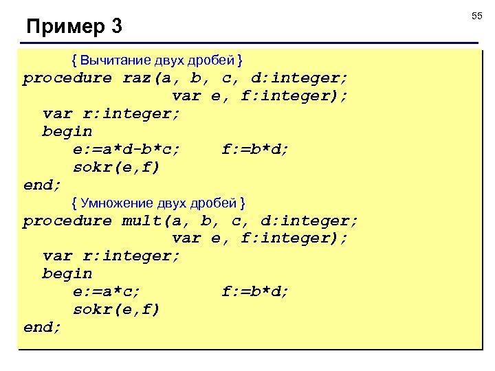 Пример 3 { Вычитание двух дробей } procedure raz(a, b, c, d: integer; var