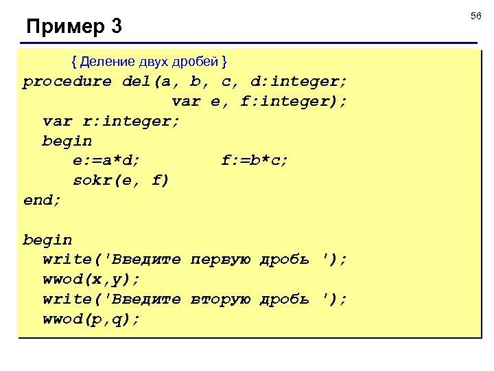 Пример 3 { Деление двух дробей } procedure del(a, b, c, d: integer; var
