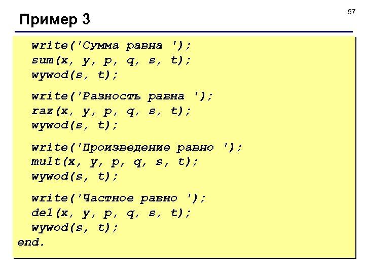 Пример 3 write('Сумма равна '); sum(x, y, p, q, s, t); wywod(s, t); write('Разность