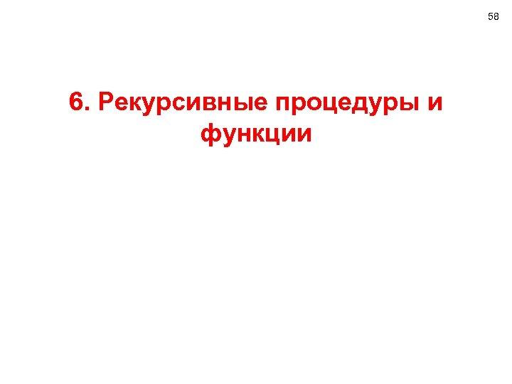 58 6. Рекурсивные процедуры и функции