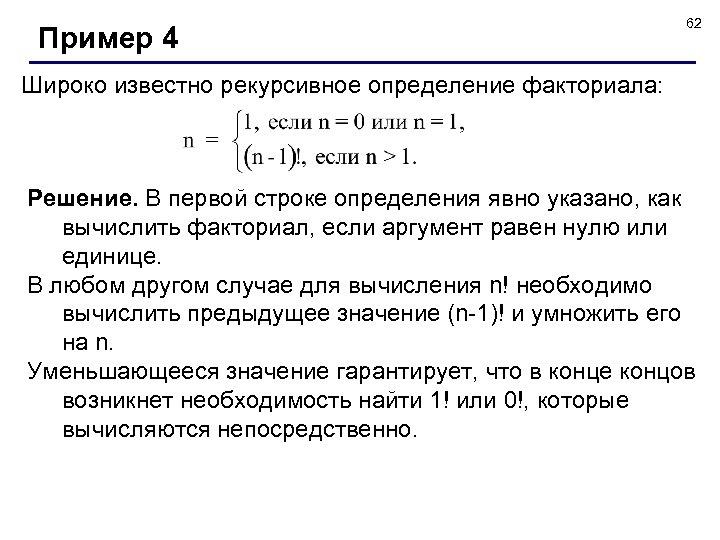 Пример 4 62 Широко известно рекурсивное определение факториала: Решение. В первой строке определения явно