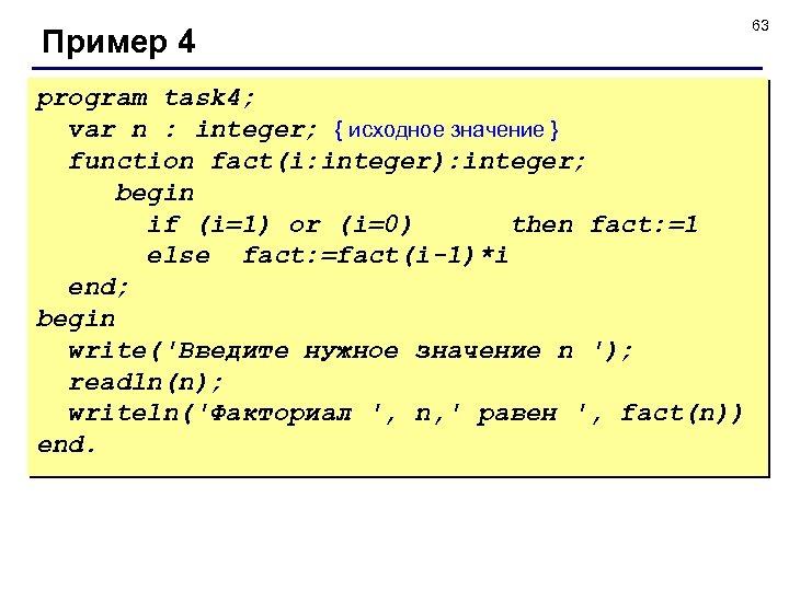 Пример 4 program task 4; var n : integer; { исходное значение } function