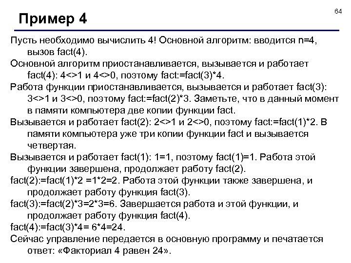 Пример 4 64 Пусть необходимо вычислить 4! Основной алгоритм: вводится n=4, вызов fact(4). Основной