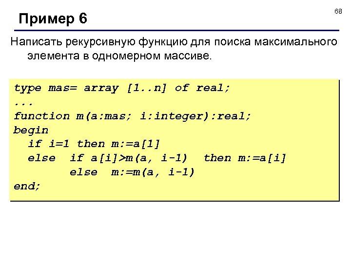 Пример 6 68 Написать рекурсивную функцию для поиска максимального элемента в одномерном массиве. type