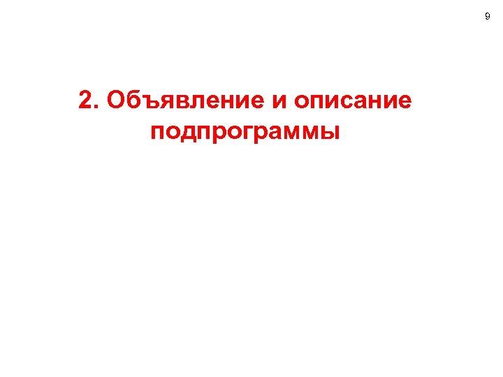 9 2. Объявление и описание подпрограммы