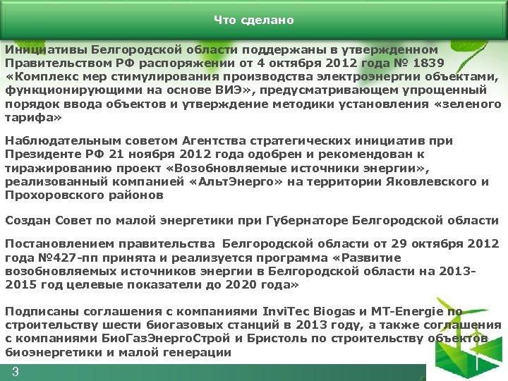 Что сделано Инициативы Белгородской области поддержаны в утвержденном Правительством РФ распоряжении от 4 октября
