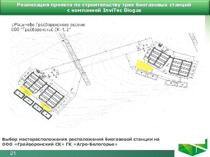 Реализация проекта по строительству трех биогазовых станций с компанией Invi. Tec Biogas Выбор месторасположения