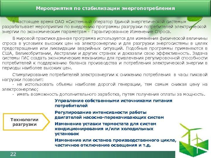 Мероприятия по стабилизации энергопотребления В настоящее время ОАО «Системный оператор Единой энергетической системы» разрабатывает