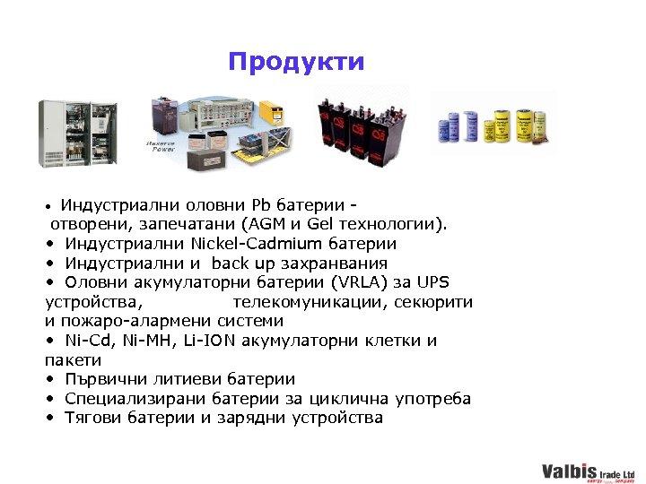 Продукти • Индустриални оловни Pb батерии - отворени, запечатани (AGM и Gel технологии). •