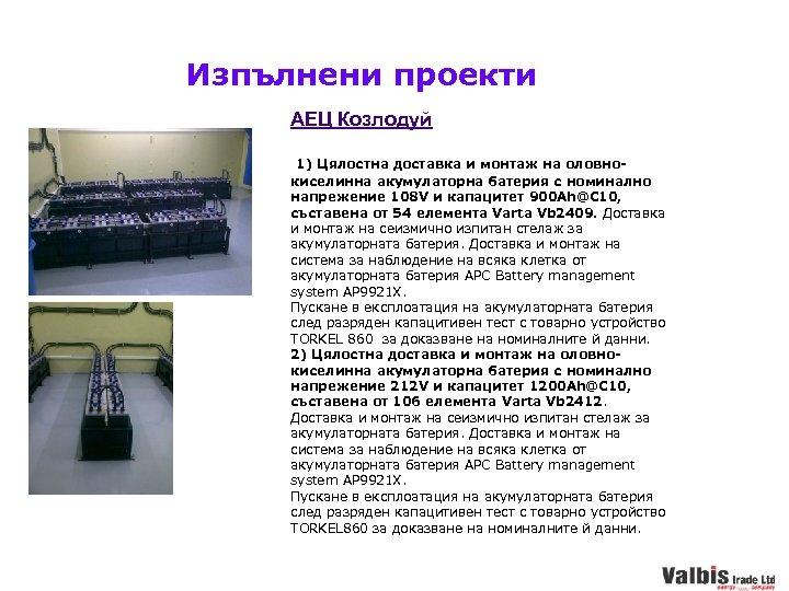 Изпълнени проекти АЕЦ Козлодуй 1) Цялостна доставка и монтаж на оловнокиселинна акумулаторна батерия с